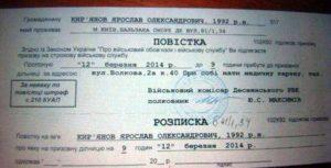 повестка в военкомат украина