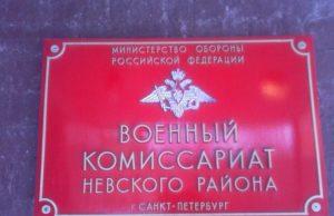 военкомат невского района