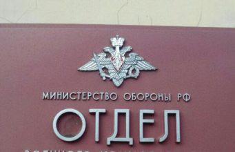 военкомат выборгского района санкт петербурга