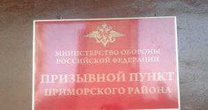 Военкомат приморского района Санкт Петербурга график работы