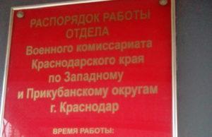 Военный комиссариат – военкомат Краснодар: официальный сайт, адрес