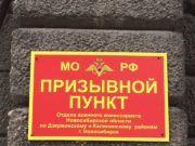 военкомат новосибирск